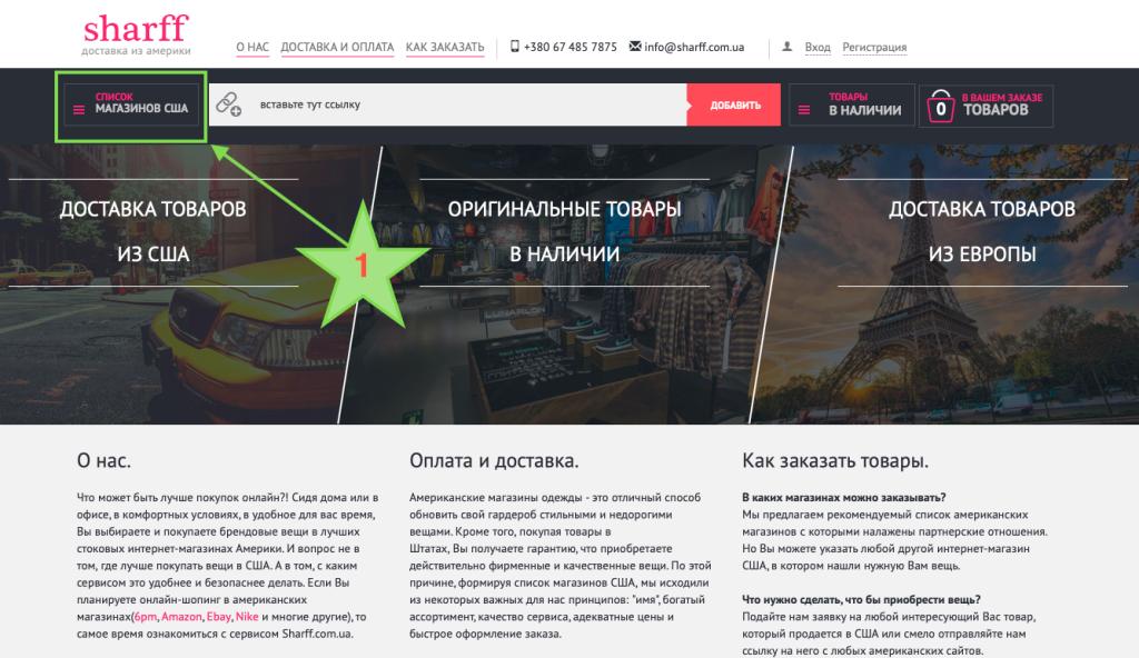 Как делать заказы в онлайн-магазинах США и Европы через сервис Sharff.com.ua